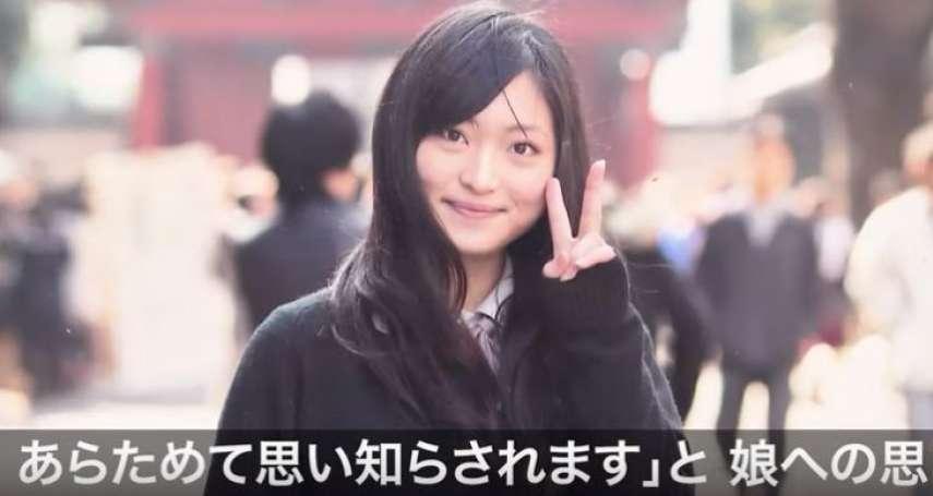 「我的女兒自殺後,日本電通的違規加班還是沒改善」高橋茉莉逝世4周年,母親投書呼籲重視過勞死