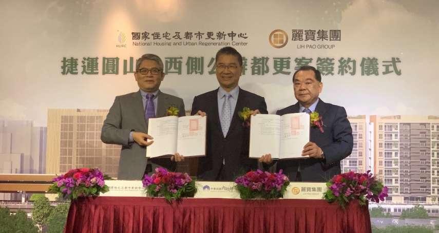 國家住宅及都市更新中心首案簽約