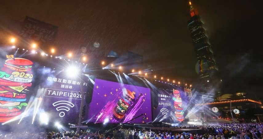 2021跨年晚會線上直播》全台演唱會卡司、Youtube轉播、璀璨煙火秀總整理