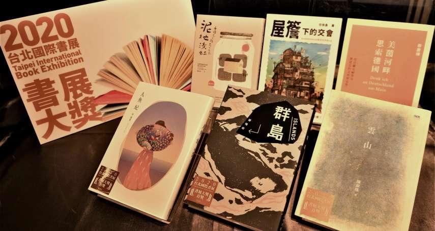 李維菁遺作《人魚紀》 奪台北國際書展大獎