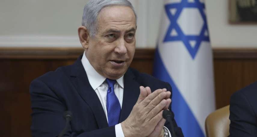 「這是為了以色列的未來!」以國總理納坦雅胡被控貪腐,竟要求國會給予豁免權