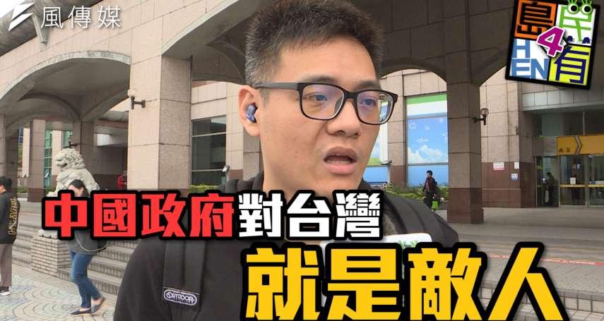 【兩岸一家親?】「支持統一就是叛國」?反滲透法真能成為台灣民主的第一道防線?對於九二共識台灣人民有話要說!feat.雙北市民|島民Hen有4