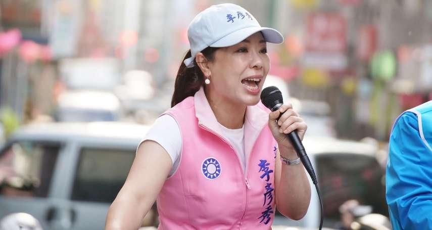 「自己努力不夠!」李彥秀連任夢碎:擔心台灣對立與撕裂更嚴重