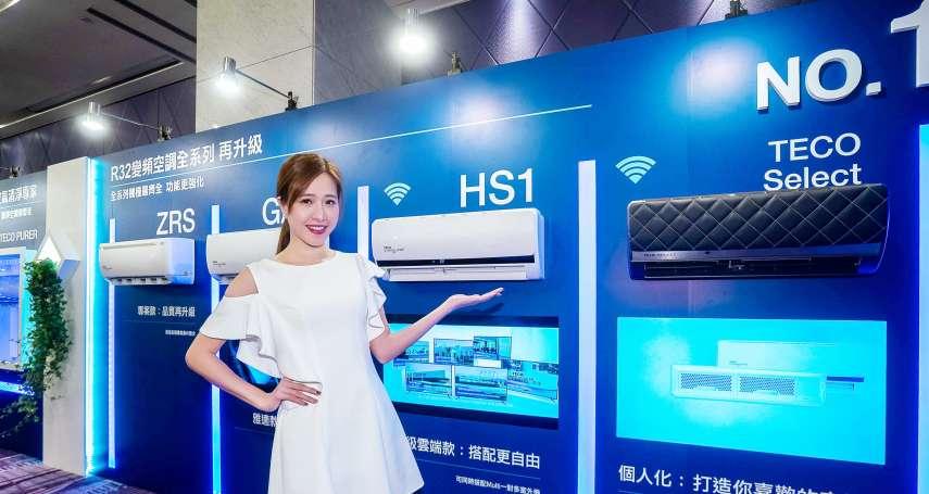 東元家電發表年度新品,推出個人化空調及雲端維修APP