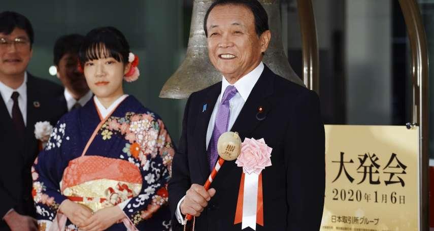 中美對立讓日本陷兩難》日本副首相麻生太郎:中美開啟新冷戰,就算美國總統換人也沒用