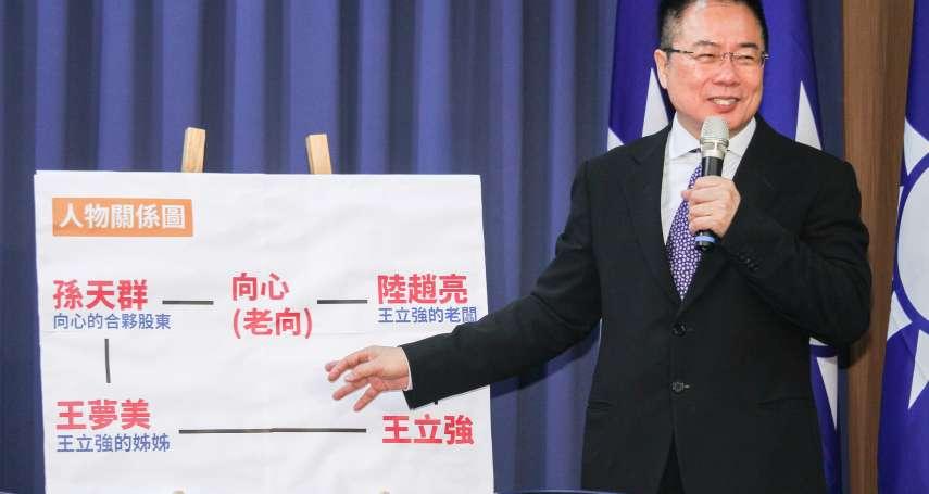 蔡正元指控邱義仁涉收買王立強 民進黨:邱這一輩子沒去過澳洲