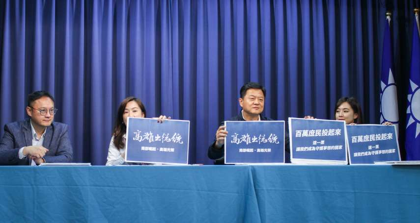 私煙案、查水表…韓國瑜陣營列關鍵字轟民進黨:一堆芒果乾、芭樂票