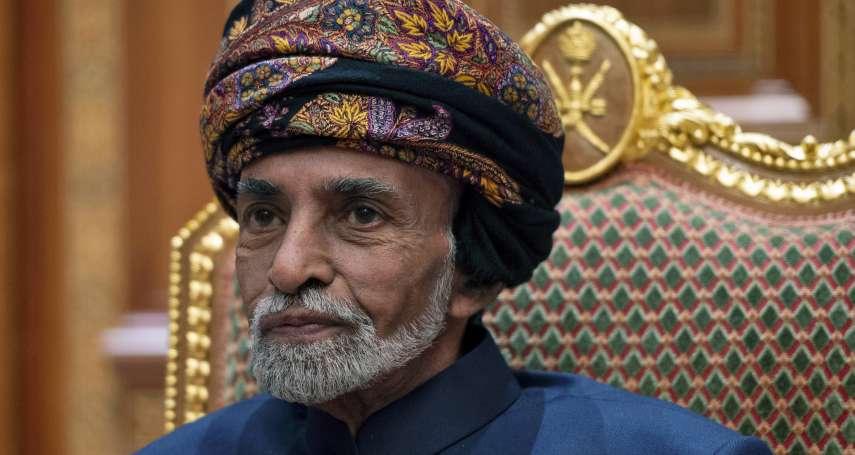發動政變推翻父親、中東在位最久的開明君主》阿曼蘇丹喀布斯逝世 膝下無子、繼承者未定