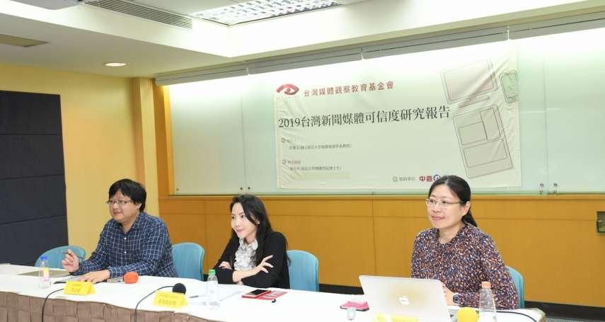 台灣觀媒研究》最常收看的新聞台榜單出爐 民眾依頻道好惡判斷可信度
