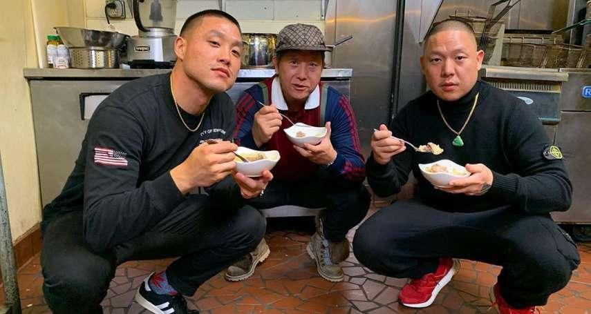 英文字典抹黑中式餐廳?《菜鳥新移民》原作者黃頤銘出面抗議「中式餐廳症候群」一詞