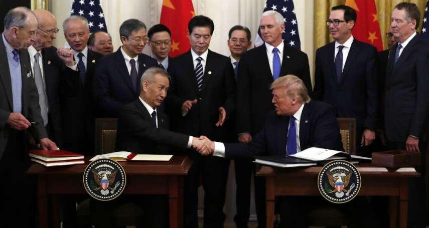 中美第一階段經貿協議》專家唱衰:美中關係2020持續緊張,不確定性或拖垮全球經濟