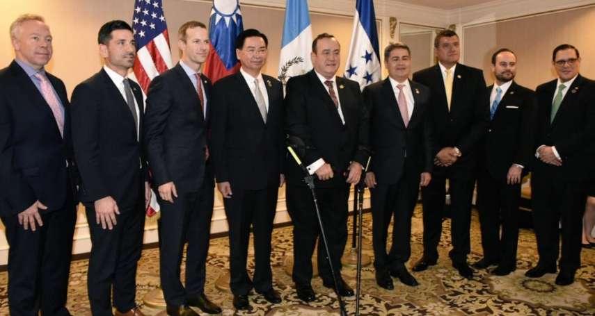 新年新外交》與美國合作投資友邦 首屆台美瓜宏四方會談登場