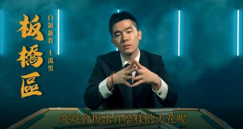 環狀線廣告「新北制霸」超有梗 ! 新莊發財、三蘆太帥、板橋上流男