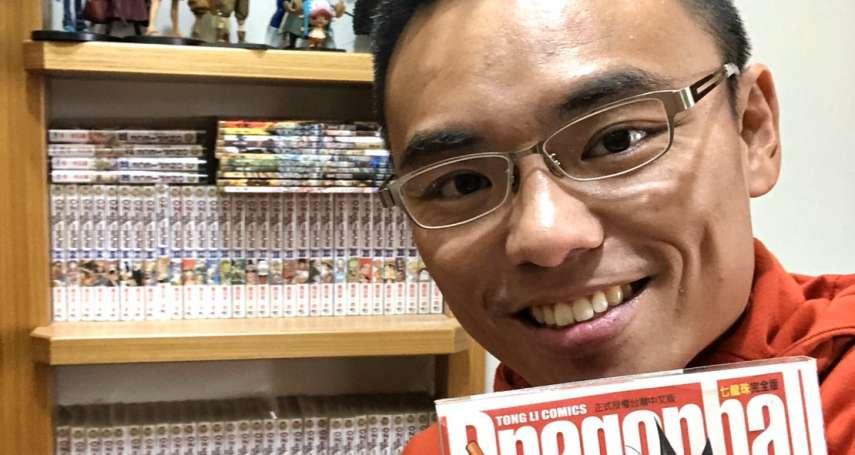 10年拚立委》七龍珠漫畫、金庸小說…準立委洪孟楷這樣收藏「童年回憶」