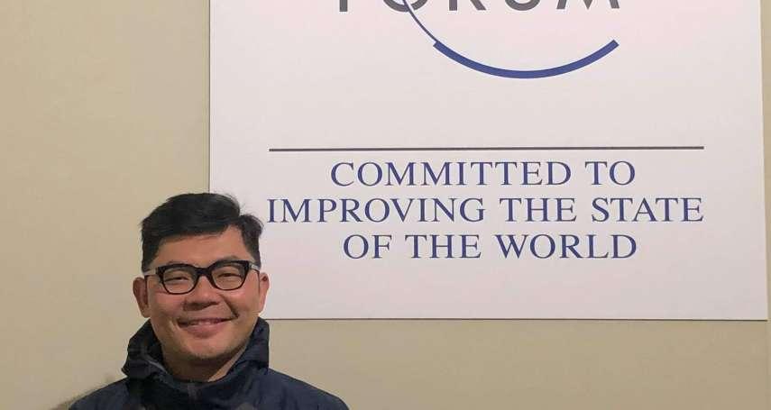 許毓仁再獲邀參加達沃斯「世界經濟論壇」 盼以科技軟實力走出外交活路