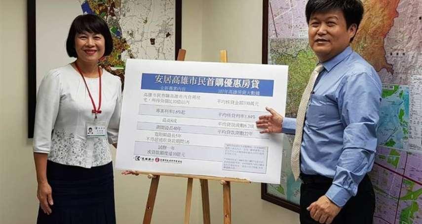 「安居高雄」首購優惠貸款 已核貸39件逾2.7億