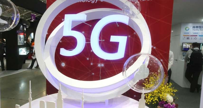 5G時代提早來,台灣如何融入世界級科技巨擘的全球布局?