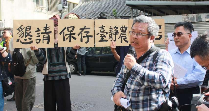 臺靜農故居》文資人士要求下重新會勘 北市文化局:將送文資審議會審查