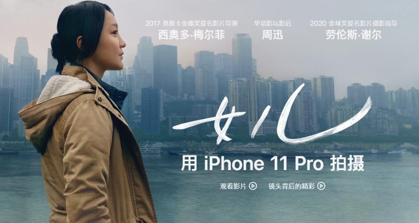 每個女兒都值得在家吃年夜飯:一部iPhone 11 Pro拍的短片,看懂蘋果股價為何漲1倍