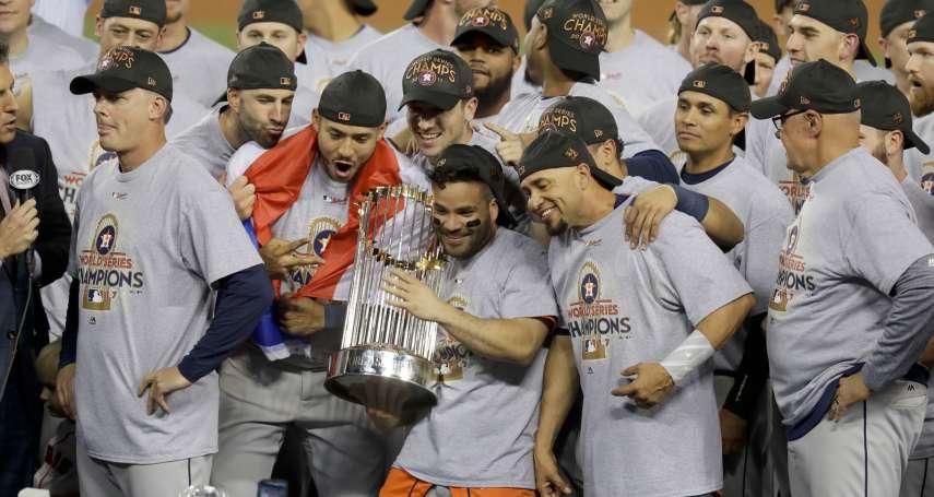 MLB》太空人靠偷暗號封王 聯盟仍不打算撤銷冠軍頭銜