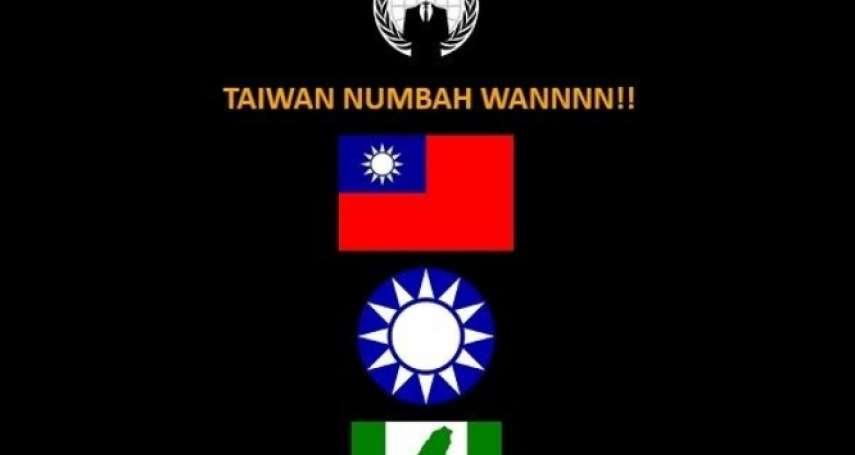 為WHO孤立台灣發聲 國際駭客侵入聯合國官網成立「台灣頁面」