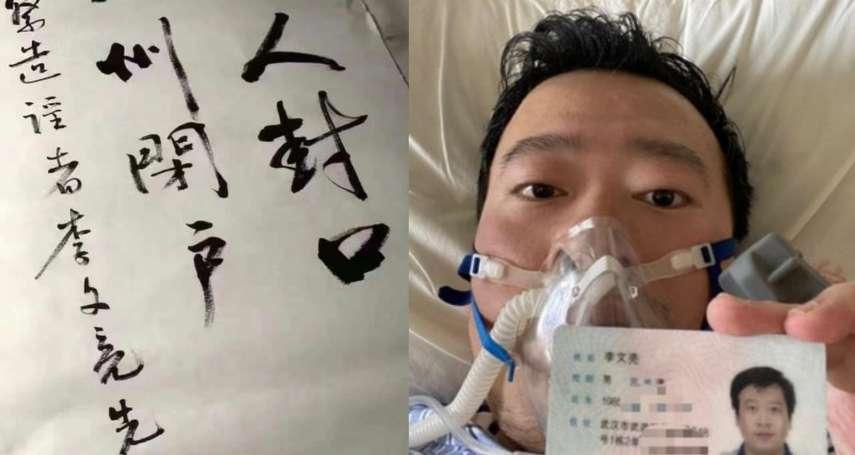 八人封口、九州閉戶》武漢肺炎「吹哨者」斷氣的那天,中國確診病例突破3萬人、共計3省超過70城封閉