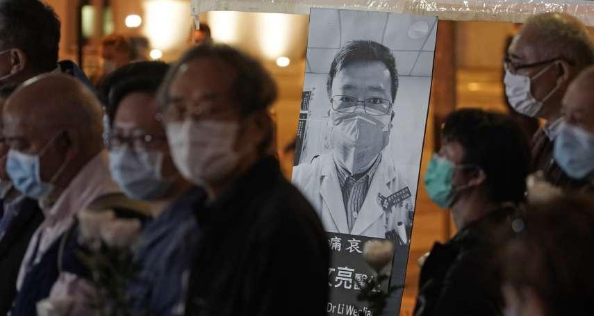 新新聞》中國民眾驚覺:李文亮的悲劇也可能出現在我身上