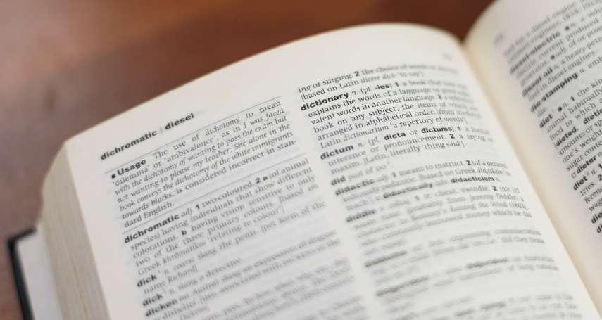 英語蓬勃發展,字典編纂業卻逐漸萎縮:《為單字安排座位的人》選摘(3)