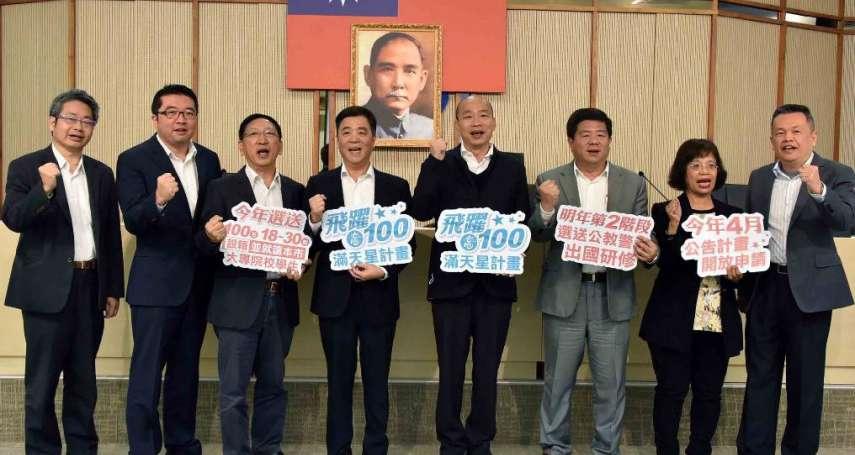 首推滿天星海外計畫 韓國瑜盼提高競爭力