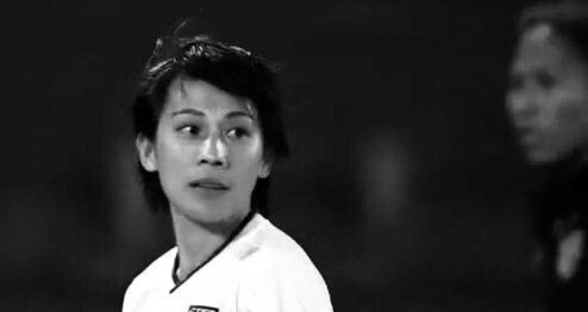 中華女足奧運夢碎,老將曾淑娥砲轟教練:正式比賽不是拿來學習,國家隊不是玩扮家家酒!