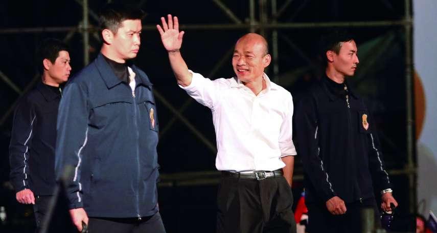 藍黨魁之爭》韓粉忘情喊「選黨主席」 韓國瑜這樣回