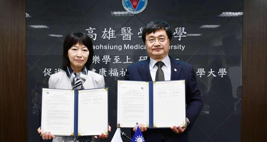 高醫大與日本東京醫科大學締結姊妹校 培育醫療人才