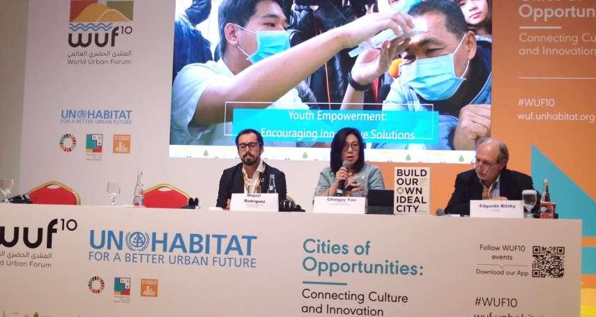 新北於世界城市論壇分享防疫經驗 獲紐約市邀請簽署紐約VLR宣言