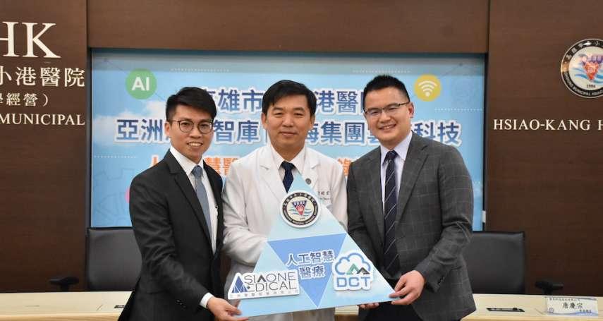 小港醫院攜手鴻海雲高、亞洲灣醫 開發急診人工智慧影像判讀