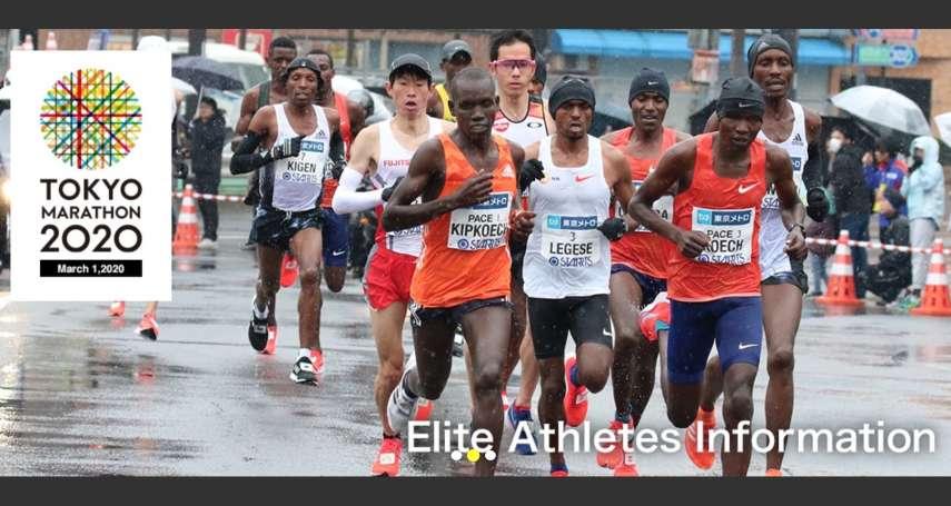 賽事規模從38000人縮水到230人……武漢肺炎肆虐,東京馬拉松取消「一般跑者」參賽