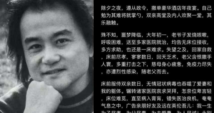 任憑哀求哭拜就是沒有醫院收,一家四口19天內相繼過世……中國導演常凱遺書,揭露武漢人民的無助與絕望