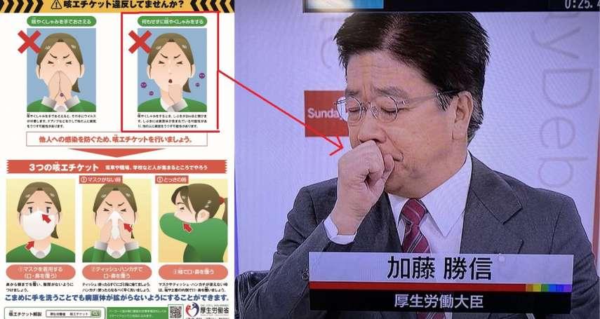 日本防疫螺絲有多鬆:全國防疫總指揮狂咳嗽不戴口罩,輿論痛罵「亂來、趕快下台」