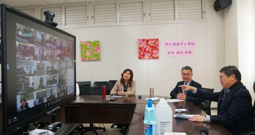 竹縣新建教育視訊會議開通 楊文科:校長務必站在防疫最前線