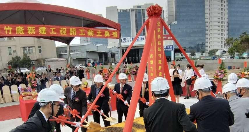 竹縣最大宗返台投資案動土 弘訊科技30億打造台灣總部