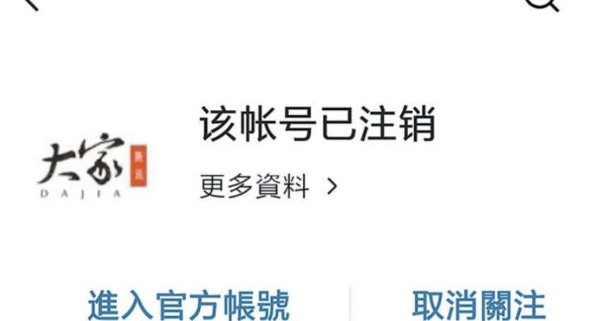 新新聞》騰訊《大家》被賜死,中國自媒體評論重鎮消失