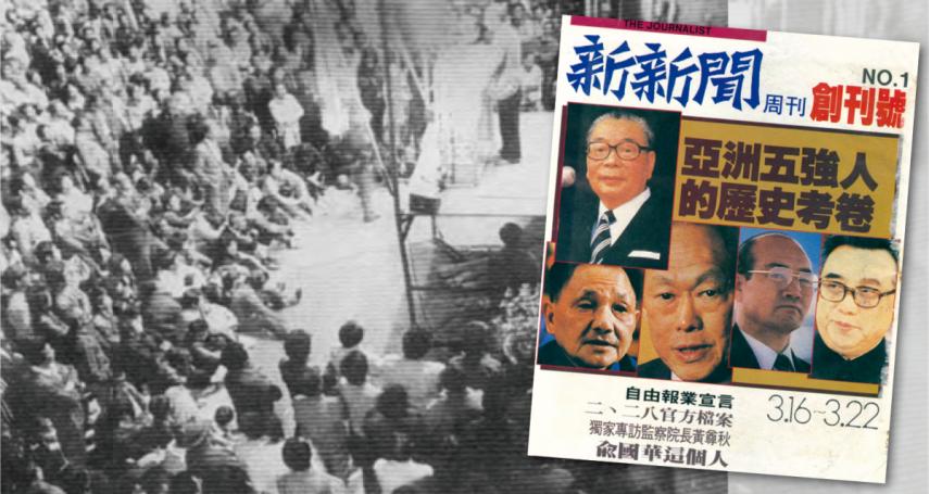 歷史新新聞》 台灣保安司令部的二二八數字(刊載於1987年3月)