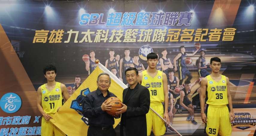 SBL》高雄市積極推廣籃球 宣布冠名九太科技
