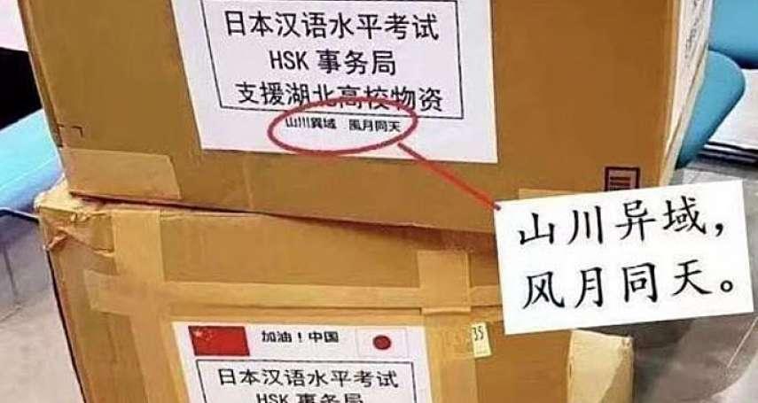 新新聞》習大應借鑑日本賑濟,求外國友誼不能光靠砸錢