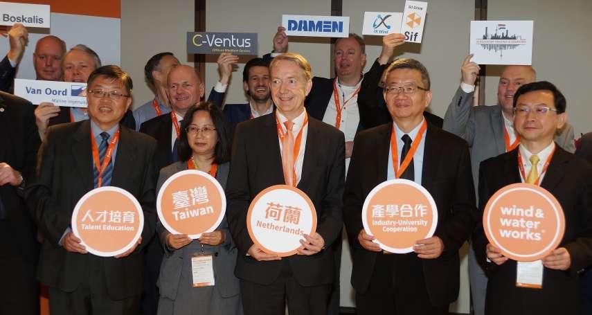 培養離岸風電本地人才》荷蘭政府出資培訓計畫 助台灣彌補逾2萬專才缺口