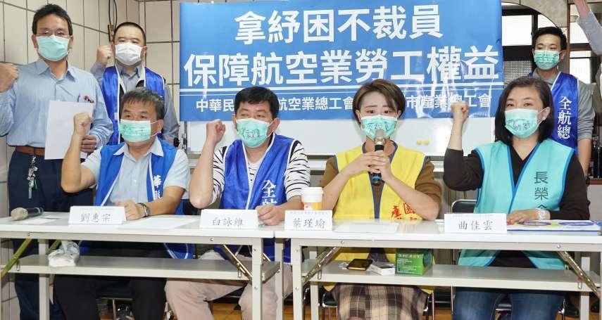 疫情衝擊!華航工會籲政府給實質幫助:鐵打的好漢經不起3天落賽