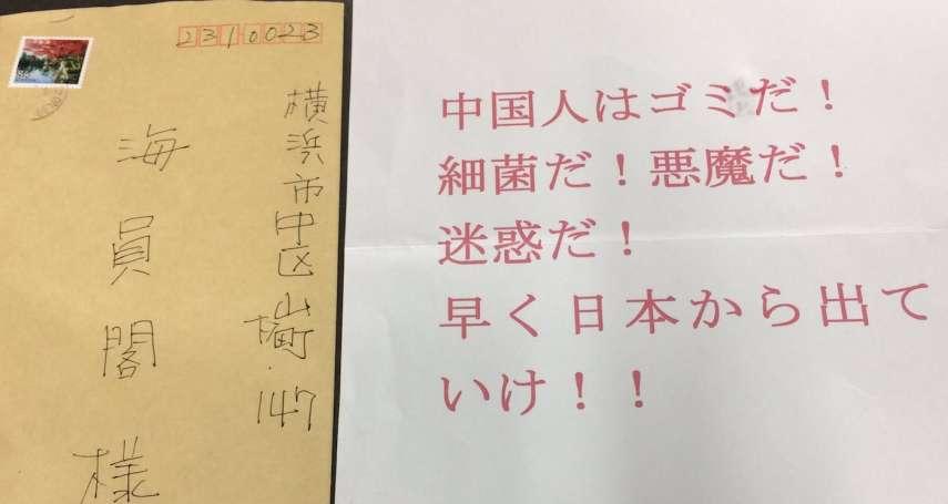 「中國人是細菌、是惡魔,快滾出日本!」日本疫情升溫,橫濱中華街店家收到恐嚇信