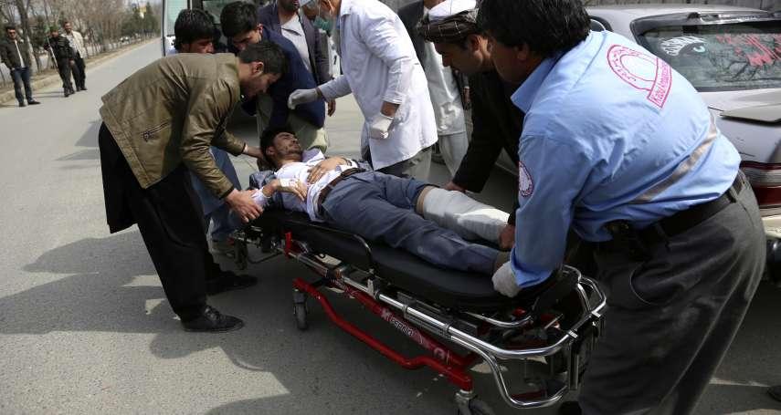 和平與戰爭的十字路口》阿富汗首都驚傳恐怖攻擊 至少27死、55傷 神學士否認涉案