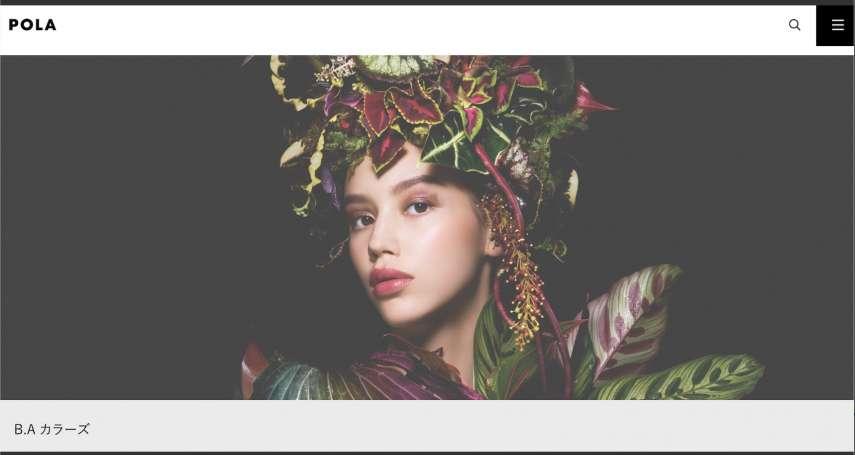 打破玻璃天花板!日本化妝品大廠「POLA」僅花20年,達成「管理階層3成為女性」目標