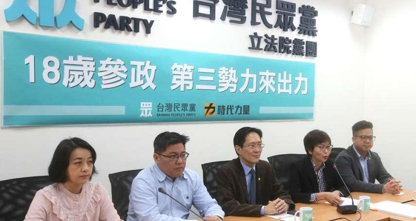 新新聞》民眾黨與時力共推「一憲二法」綁大選,柯P抱緊青年票
