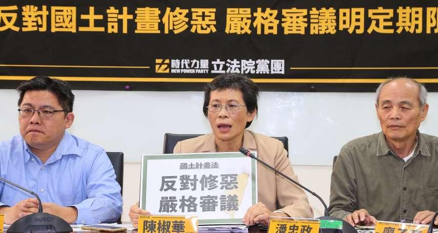 陳椒華觀點:水土保持審查應公開,並納入公民參與機制